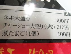 4煮玉子100円@麹屋