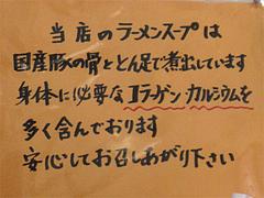 10店内:コラーゲンたっぷり@博多長浜ラーメン・ももち家・藤崎