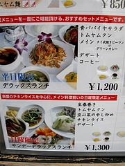 メニュー:デラックスランチ@タイ料理レストラン・バンダル・天神西通り
