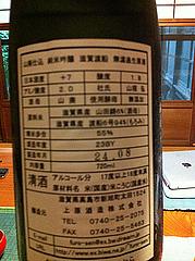 【不老泉】山廃純米吟醸・渡船・無濾過生原酒@上原酒造3