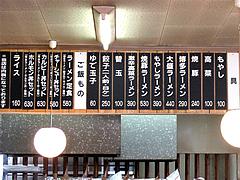 メニュー:ラーメンと定食@博多ラーメンはかたや・箱崎店
