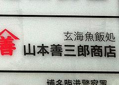 外観:山本善二郎商店@中華万里・長浜鮮魚市場会館・福岡