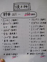 21メニュー:焼き物・野菜@七輪居酒屋イソデチキン・舞鶴・天神