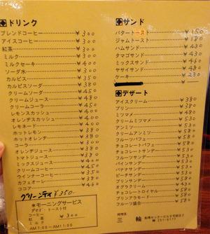 9メニュー@大阪船場