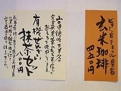 梅の屋のカフェ2@山口湯田温泉