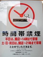 店内:時間帯禁煙@リンガーハット福岡大橋店
