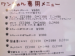 38メニュー:犬用フード@baby's cafe(ベイビーズカフェ)・ドッグカフェ