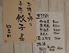 メニュー:お酒と餃子@博多らーめん廻天(かいてん)
