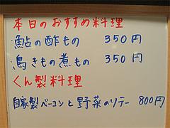 20メニュー:本日のおすすめ@居酒屋なごみ・八女の鮎と燻製料理の店・美野島