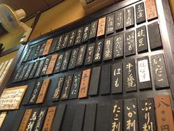 7メニュー1@酒房・武蔵