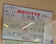 回転寿司『市場ずし魚辰』本日のオススメ@福岡・長浜・市場会館