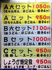 17メニュー:セット@長崎チャンポン・あっちゃん亭・あっちゃんぽん