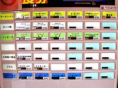 店内:食券販売機@博多麺屋ゆず・那の川