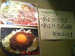 メニュー:温かい@肉そば・喰海・つけ麺・天神