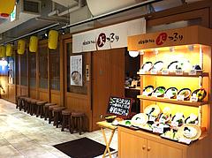 外観@天つるり・西鉄天神ソラリアステージビル店