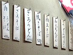メニュー:うどん・そば2@めん処・三喜(三木製麺所)