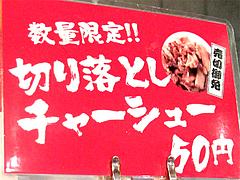 12メニュー:切り落としチャーシュー50円@ラーメン・博多一風堂・天神西通り店