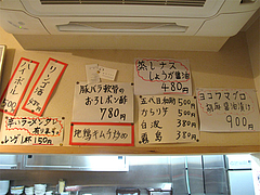 15メニュー:ドリンク・おつまみ@長浜屋台やまちゃん・福岡中州店