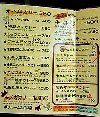 メニュー:カレー・牛丼・セット@カレー専門店・ボン田中