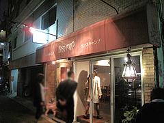 1外観@ベースキャンプ・薬膳カレー・大名