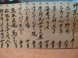 9メニュー:居酒屋1@花のれん