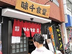 外観@味千食堂・大橋店