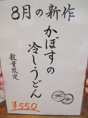 12かぼすの冷しうどん550円@十金