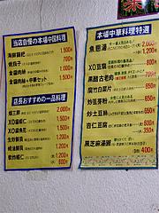 メニュー:夜1@中華料理・福楽軒・清川