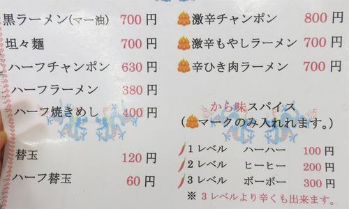 5メニュー麺夜