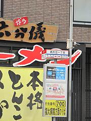 20外観:西片江一丁目バス停@博多六分儀ラーメン・西片江店