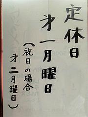 16外観:ふきやの定休日@お好み焼ふきや・福ビル地下