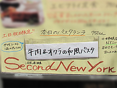 メニュー:パスタランチ@Second New York(セカンドニューヨーク)・北九州小倉
