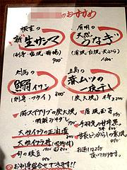 メニュー1:8月のある日のおすすめ@和膳・松の湯・春日原