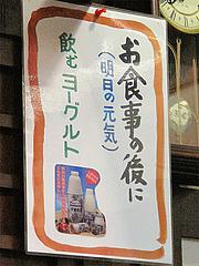 14店内:飲むヨーグルト・伊都物語@焼鳥・藤よし・西中洲