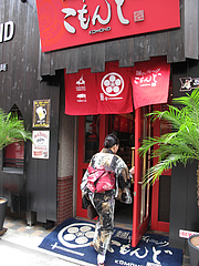 2外観:入り口@ラーメン・麺やダイニング・こもんど