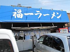 外観@昭和福一ラーメン五十川店(那珂店)