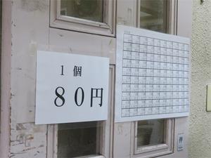 3値段@福住フライケーキ