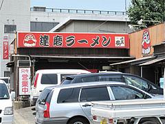 外観・達磨(だるま)ラーメンと共同駐車場@昭和福一ラーメン五十川店(那珂店)