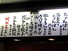 14メニュー:ちゃんぽん・皿うどん@ラーメン博多荘・中州
