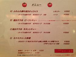 23メニュー2@洋食キチキチ
