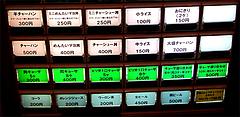 メニュー:食券販売機サイド祖@陽林軒・リバーウォーク北九州・小倉