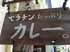 ゼラチンたっぷりカレー@DiningCafe&Bar-at will・アットウィル・久留米