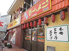 外観:隣は牛丼の松屋@博多ラーメンはかたや・西新店
