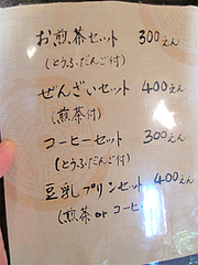 メニュー:カフェ@おちゃの舎 野の花・福岡県小郡市