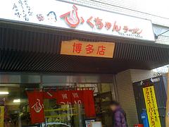 外観@ふくちゃんラーメン博多店