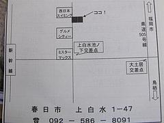 店内:マップ・アクセス@七福弁当・春日