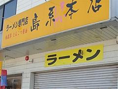 外観@極濃厚とんこつ醤油ラーメン・島系本店