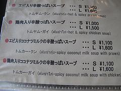 6メニュー:スープ@タイ料理・THAI CAFE KATI(タイカフェ・カティ)・京都