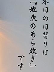 メニュー:魚男の定食2@パロマグリル・天神