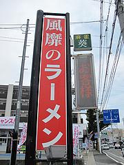1外観:風靡のラーメン@ラーメン博多長浜風び・原本店